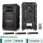 TEV 藍芽/CD/USB/SD三頻無線擴音機 TA680iB-3(160W)