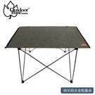 【OutdoorBase 納米鋁合金輕量桌《晨霧灰》】25865/戶外桌/摺疊桌/露營桌/戶外餐桌