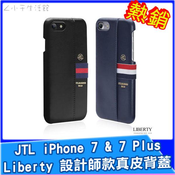 JTL iPhone 7 i7 Plus Liberty 設計師款真皮 背蓋 防摔殼 手機殼 皮革 保護殼