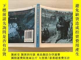 二手書博民逛書店the罕見most beautiful english life
