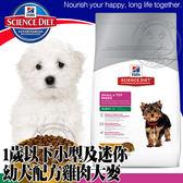 【zoo寵物商城】美國Hills希爾思》小型及迷你幼犬配方雞肉大麥1.5kg3.3磅/包
