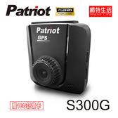 網特生活】愛國者S300G(送16G記憶卡).GPS專業測速行車記錄器 1080P 撞擊自動鎖檔