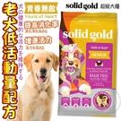 📣此商品48小時內快速出貨🚀》速利高》青春無敵老犬低活動量超級寵糧-4lb/1.81kg