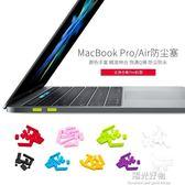 防塵塞全ac蘋果筆記本電腦macbookair保護USB端口pro13配件 陽光好物