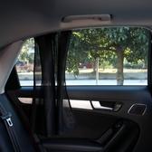 汽車遮陽擋車內磁鐵通用型遮光玻璃車窗簾駕駛室防曬隔熱車用簾子