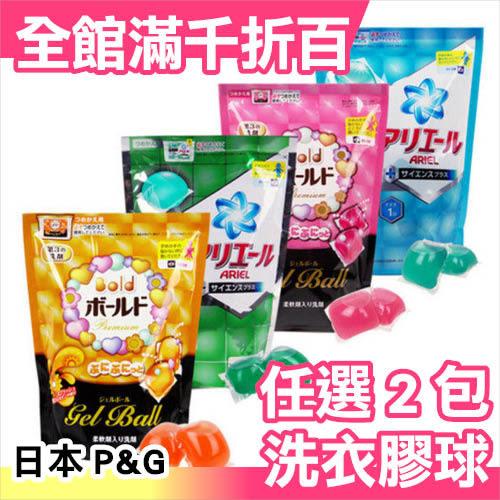 【小福部屋】日本 P&G ARIEL GEL BALL 3D洗衣膠補充包(任選2包組) 除臭防菌 18枚入【新品上架】