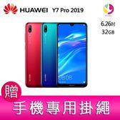分期0利率 華為 HUAWEI Y7 Pro 2019 (3GB/32GB)智慧手機 贈『手機專用掛繩*1』