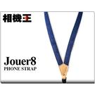 Jouer8 1.8 手機背帶 爵士 藍