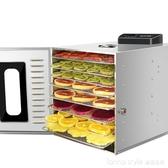 水果烘乾機 食品家用小型食物果蔬溶豆風乾機乾果脫水機商用 YTL LannaS