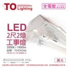 TOA東亞 LTS2240XAA LED 10W 2尺 2燈 3000K 黃光 全電壓 工事燈 (烤漆板)_ TO430266