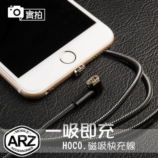【ARZ】一吸即充!HOCO.磁吸快充線 磁力傳輸線充電線 Type-C 磁充線 i7 Plus i6s U11 XZs XZP S8 R11 G6