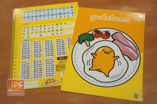 蛋黃哥 雙面墊板 餐盤