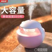 補濕器 usb加濕器家用靜音臥室孕婦嬰兒補水噴霧便攜小型迷你辦公室空氣   草莓妞妞
