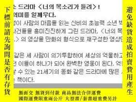 二手書博民逛書店聽見你的聲音罕見韓文原版 影像漫畫 1 李鍾碩Y335736 李