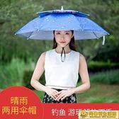 採茶傘 傘帽遮陽雨傘帽子釣魚頭戴太陽傘戶外采茶環衛防曬斗笠傘折疊大號 向日葵
