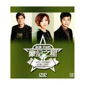 豪記之星 第2集 DVD附VCD (音樂影片購)