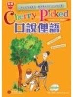 二手書博民逛書店 《Cherry-Picked 口說俚語(附2CD)》 R2Y ISBN:9577294804│AndrewE.Bennett