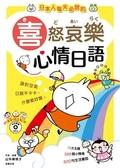 日本人每天必說的喜怒哀樂心情日語