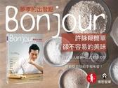 (二手書)Bonjour,夢享的出發點-許詠翔簡單卻不容易的美味