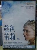 挖寶二手片-0B02-635-正版DVD-電影【藍色茉莉】-伍迪艾倫 凱特布蘭琪(直購價)