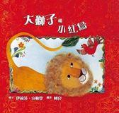 書立得-大獅子和小紅鳥★得獎繪本