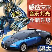 一鍵變形金剛遙控汽車充電動感應機器人蘭博基尼兒童男孩玩具賽車igo 美芭