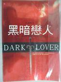 【書寶二手書T7/翻譯小說_KLW】黑劍會01-黑暗戀人_J.R.沃德