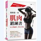 我的第一本肌肉鍛鍊書:韓國健美女王教你從XL變S,每天8個動作,2周小1號!