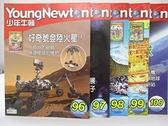 【書寶二手書T1/少年童書_I1G】少年牛頓_96~100期間_共5本合售_好奇號登陸火星