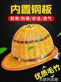 安全帽 竹編安全帽工地施工夏季遮陽防曬帽子透氣建筑工程勞保國標領導男 米家