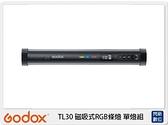 Godox 神牛 TL30 磁吸式 RGB 條燈 單燈組 (公司貨)