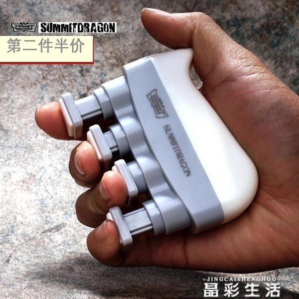 握力器summitdragon可調節力度指力器吉他鋼琴手指力量訓練康復握力 晶彩