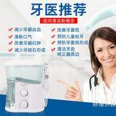 沖牙器家用正畸洗牙器電動水牙線牙齒沖洗器潔牙機口腔清潔洗牙機