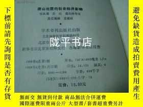 二手書博民逛書店罕見唐山地震的社會經濟影響Y21959 鄒其嘉 蘇駝 葛治洲 學