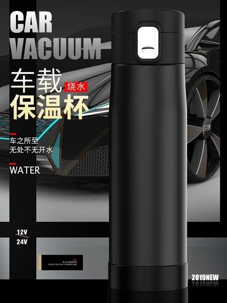汽車車載燒水壺100度12v燒開水通用
