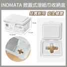 【妃凡】日本製《INOMATA 掀蓋式 溼紙巾收納盒》日本進口 十字收納盒 飾品盒 卸妝棉盒 275