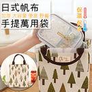 野餐便當袋 便當保溫袋 手提袋★日式帆布手提保溫保冰便當野餐萬用袋 NC17080012 ㊝得易屋量販