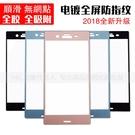 88柑仔店~索尼XZ Premium滿版鋼化玻璃膜 XZP全膠吸附電鍍手機膜全屏防爆膜