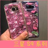 【萌萌噠】三星 Galaxy S9 / S9 Plus  韓國創意女款 火烈鳥閃粉流沙亮片保護殼 全包軟邊 手機殼