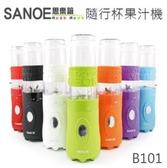 Sanoe 思樂誼 B101 果汁機 共六色 3年保固 全新 公司貨