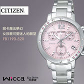 【公司貨保固】CITIZEN FB1190-52X 時尚女錶 現+排單 熱賣中!