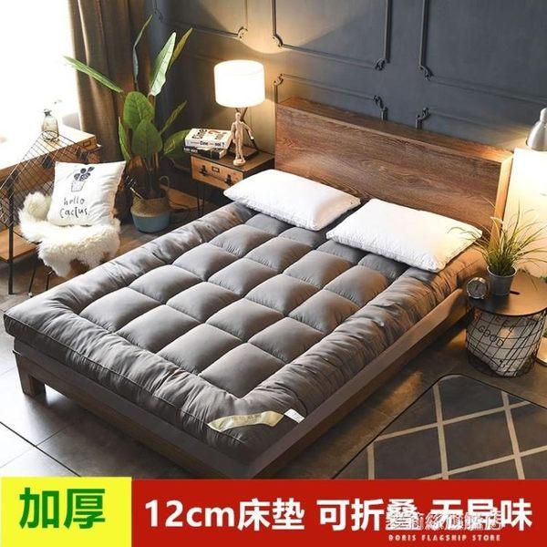 加厚羽絨棉12cm床墊1.8米床褥子榻榻米床護墊1.5m學生可折疊墊被   多莉絲旗艦店YYS