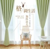 窗簾 加厚純色全遮光遮陽飄窗簾成品棉麻客廳臥室落地紗簾 鉅惠