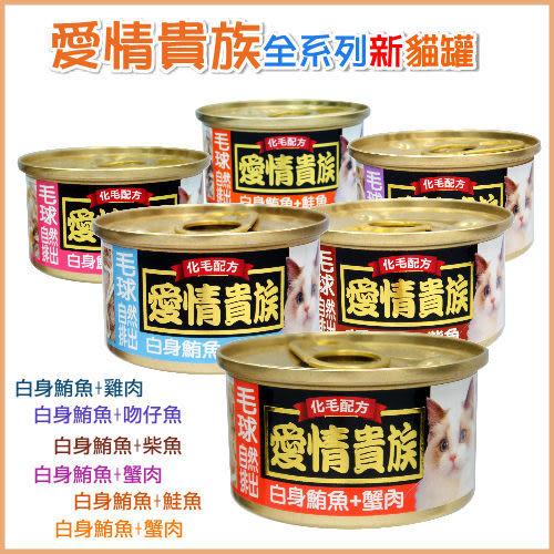 *KING WANG*【吻仔.鮭魚補貨】【單罐】愛情貴族《白肉白金 貓咪罐頭》-80g