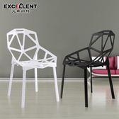 簡約現代塑膠椅子幾何鏤空椅北歐創意時尚餐椅戶外休閒辦公接待椅wy