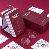 2021年日歷擺件手撕桌面情侶記事本臺歷簡約禮物【極簡生活】