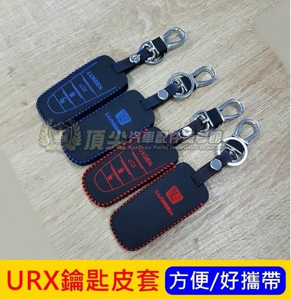 LUXGEN納智捷【URX鑰匙保護套】URX 高質感鑰匙套 遙控器皮套 IKEY防刮 紅色 藍色
