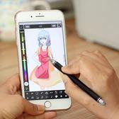電容筆  新版雙頭電容筆ipad高精度細頭觸屏筆蘋果安卓通用繪畫觸控手寫筆   萌萌小寵