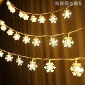 LED燈耀慶led小彩燈閃燈串燈滿天星雪花裝飾燈網紅房間布置星星燈  【全網最低價】