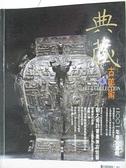 【書寶二手書T2/雜誌期刊_DX8】典藏古美術_103期_劉太希濕書畫兼容並蓄